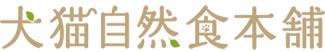 国産・無添加のドッグフード・キャットフード専門店【犬猫自然食本舗】