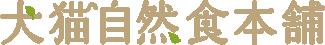 国産・無添加のドッグフード・キャットフード専門店【犬猫自然食本舗】TOP